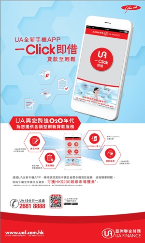 One Click Loan >> United Asia Finance Limited Latest News